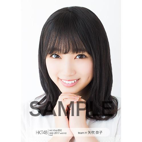 HKT48 2017年7月度net shop限定個別生写真5枚セットvol.1 矢吹奈子