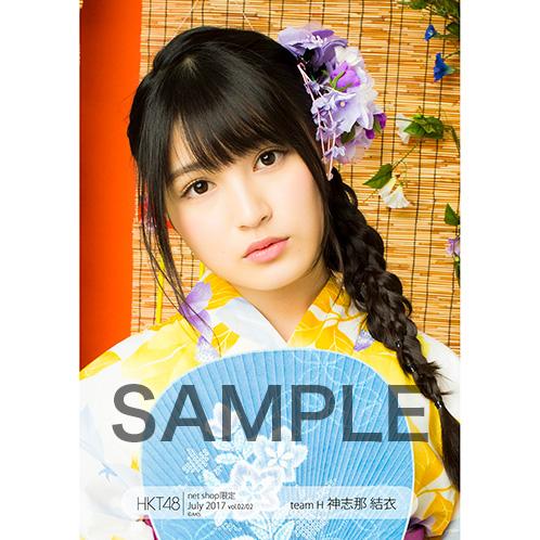 HKT48 2017年7月度net shop限定個別生写真5枚セットvol.2 神志那結衣