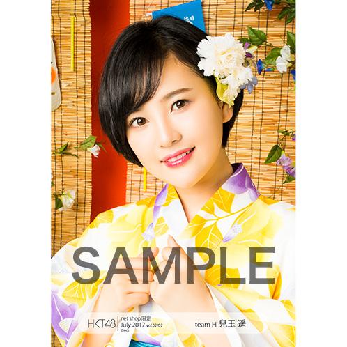 HKT48 2017年7月度net shop限定個別生写真5枚セットvol.2 兒玉遥