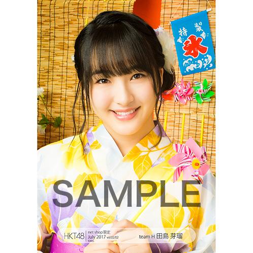 HKT48 2017年7月度net shop限定個別生写真5枚セットvol.2 田島芽瑠
