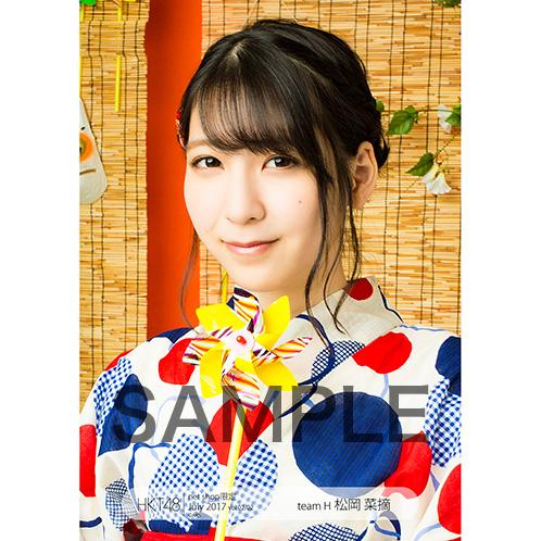 HKT48 2017年7月度net shop限定個別生写真5枚セットvol.2 松岡菜摘