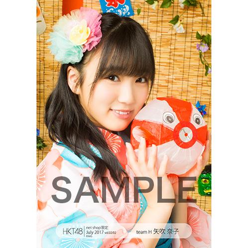 HKT48 2017年7月度net shop限定個別生写真5枚セットvol.2 矢吹奈子