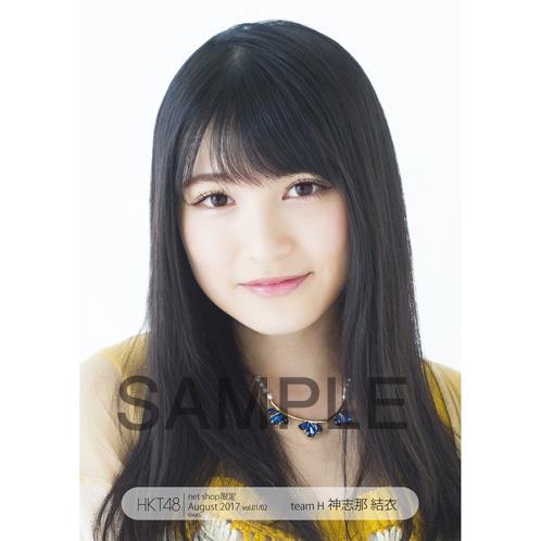 HKT48 2017年8月度 net shop限定個別生写真5枚セットvol.1 神志那結衣