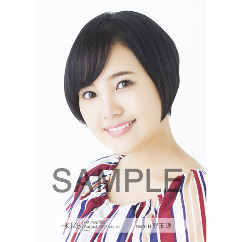 HKT48 2017年8月度 net shop限定個別生写真5枚セットvol.1 兒玉遥