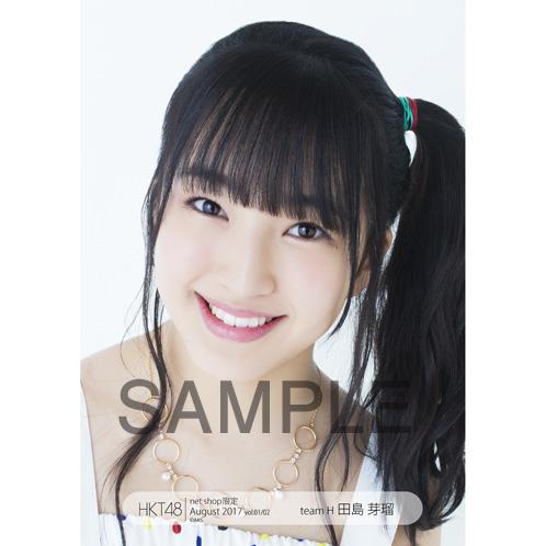 HKT48 2017年8月度 net shop限定個別生写真5枚セットvol.1 田島芽瑠