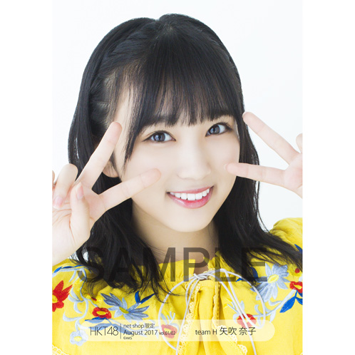 HKT48 2017年8月度 net shop限定個別生写真5枚セットvol.1 矢吹奈子