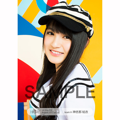 HKT48 2017年8月度 net shop限定個別生写真5枚セットvol.2 神志那結衣