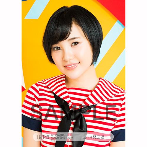 HKT48 2017年8月度 net shop限定個別生写真5枚セットvol.2 兒玉遥