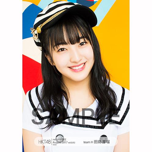 HKT48 2017年8月度 net shop限定個別生写真5枚セットvol.2 田島芽瑠
