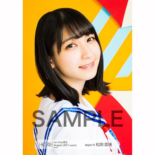 HKT48 2017年8月度 net shop限定個別生写真5枚セットvol.2 松岡菜摘