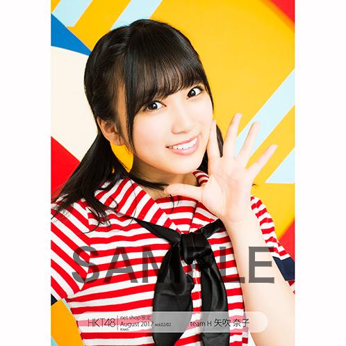 HKT48 2017年8月度 net shop限定個別生写真5枚セットvol.2 矢吹奈子