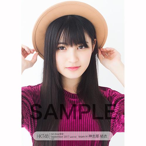 HKT48 2017年9月度 net shop限定個別生写真5枚セットvol.1 神志那結衣