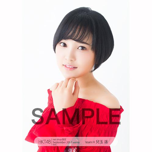 HKT48 2017年9月度 net shop限定個別生写真5枚セットvol.1 兒玉遥