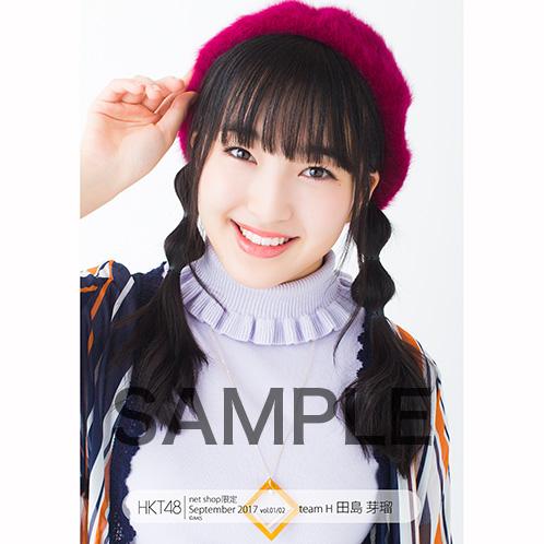 HKT48 2017年9月度 net shop限定個別生写真5枚セットvol.1 田島芽瑠