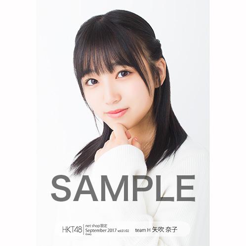 HKT48 2017年9月度 net shop限定個別生写真5枚セットvol.1 矢吹奈子