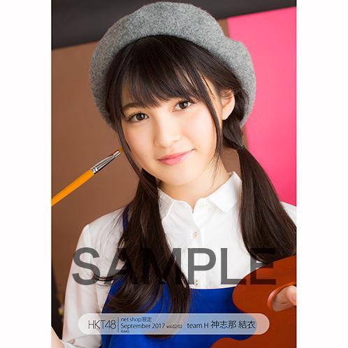 HKT48 2017年9月度 net shop限定個別生写真5枚セットvol.2 神志那結衣