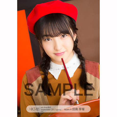 HKT48 2017年9月度 net shop限定個別生写真5枚セットvol.2 田島芽瑠