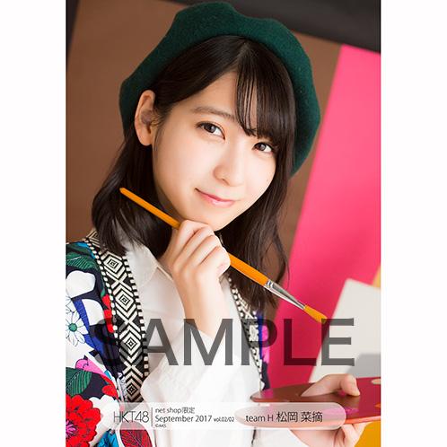 HKT48 2017年9月度 net shop限定個別生写真5枚セットvol.2 松岡菜摘