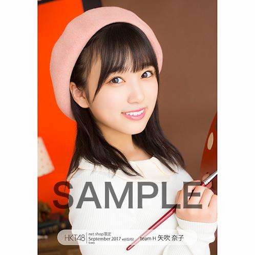 HKT48 2017年9月度 net shop限定個別生写真5枚セットvol.2 矢吹奈子
