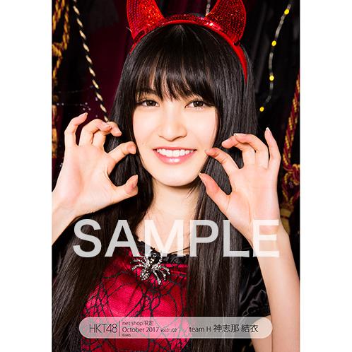HKT48 2017年10月度 net shop限定個別生写真5枚セットvol.1 神志那結衣