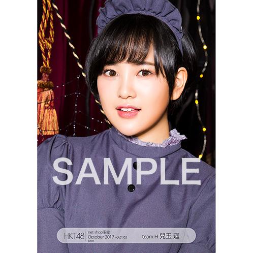 HKT48 2017年10月度 net shop限定個別生写真5枚セットvol.1 兒玉遥