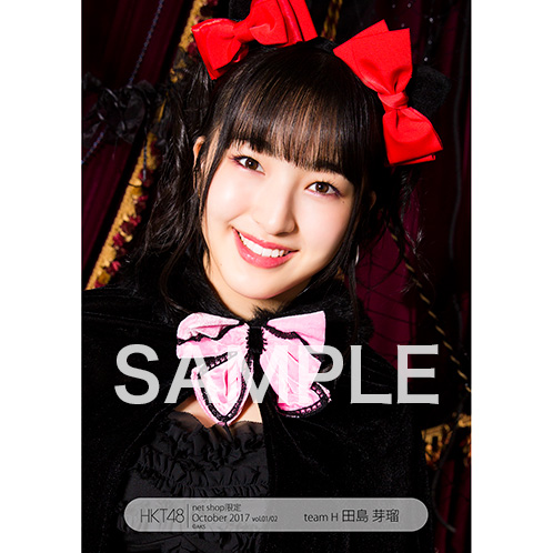 HKT48 2017年10月度 net shop限定個別生写真5枚セットvol.1 田島芽瑠