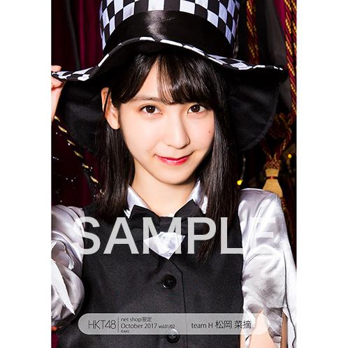 HKT48 2017年10月度 net shop限定個別生写真5枚セットvol.1 松岡菜摘