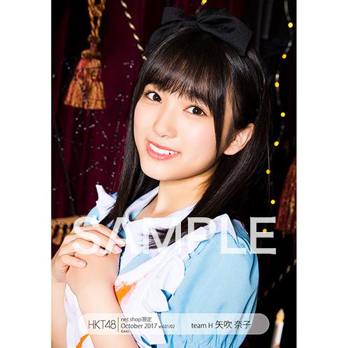 HKT48 2017年10月度 net shop限定個別生写真5枚セットvol.1 矢吹奈子