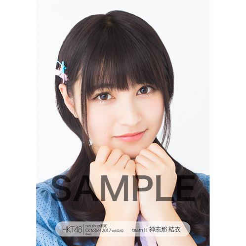 HKT48 2017年10月度 net shop限定個別生写真5枚セットvol.2 神志那結衣