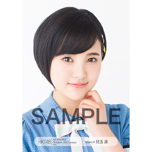 HKT48 2017年10月度 net shop限定個別生写真5枚セットvol.2 兒玉遥