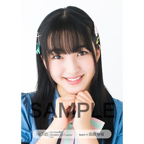 HKT48 2017年10月度 net shop限定個別生写真5枚セットvol.2 田島芽瑠