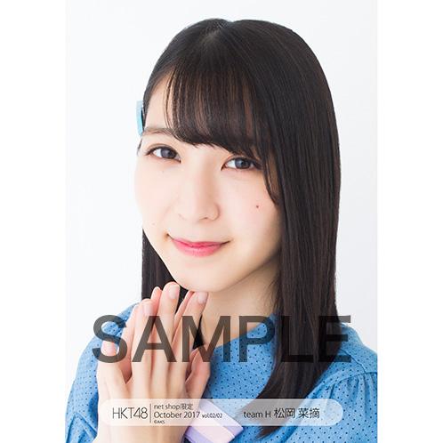 HKT48 2017年10月度 net shop限定個別生写真5枚セットvol.2 松岡菜摘