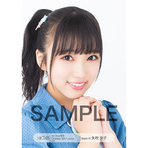 HKT48 2017年10月度 net shop限定個別生写真5枚セットvol.2 矢吹奈子