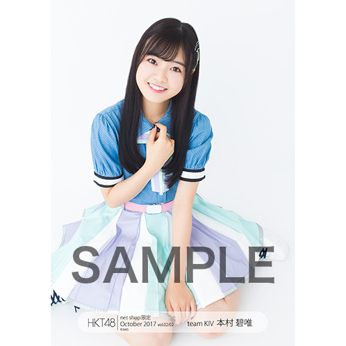 【HKT48】本村碧唯応援スレ☆99【あおいたん】 ->画像>133枚