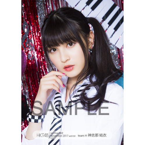 HKT48 2017年11月度 net shop限定個別生写真5枚セットvol.1 神志那結衣
