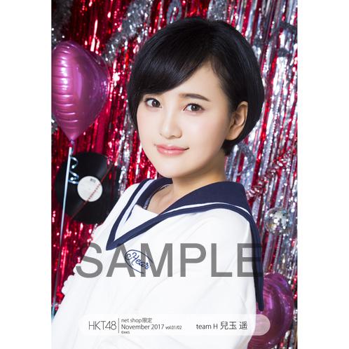 HKT48 2017年11月度 net shop限定個別生写真5枚セットvol.1 兒玉遥