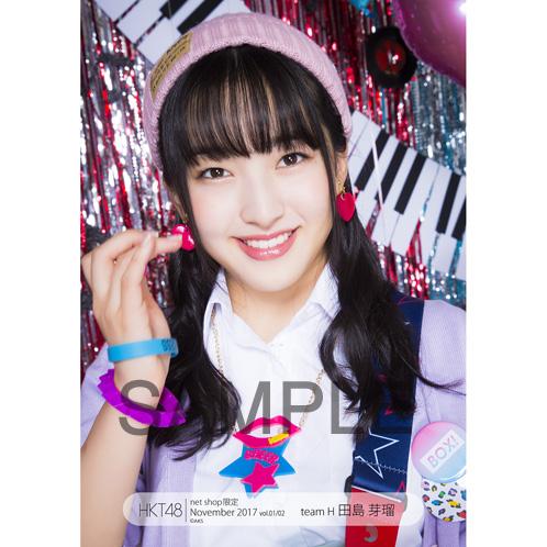 HKT48 2017年11月度 net shop限定個別生写真5枚セットvol.1 田島芽瑠