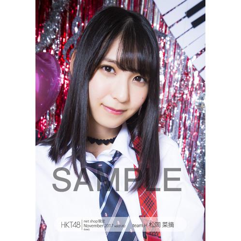 HKT48 2017年11月度 net shop限定個別生写真5枚セットvol.1 松岡菜摘