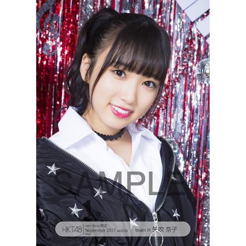 HKT48 2017年11月度 net shop限定個別生写真5枚セットvol.1 矢吹奈子