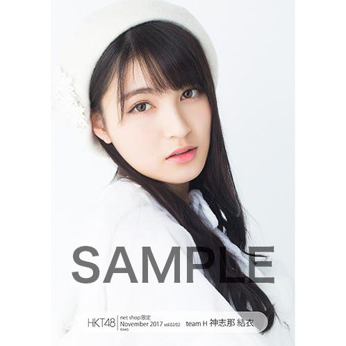HKT48 2017年11月度 net shop限定個別生写真5枚セットvol.2 神志那結衣