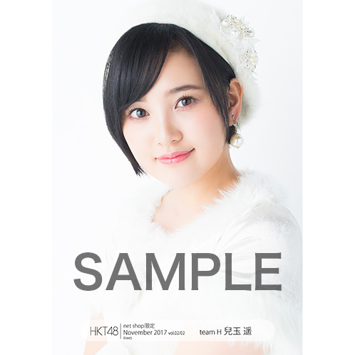 HKT48 2017年11月度 net shop限定個別生写真5枚セットvol.2 兒玉遥