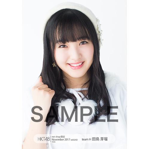 HKT48 2017年11月度 net shop限定個別生写真5枚セットvol.2 田島芽瑠