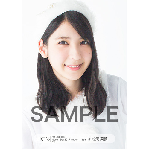 HKT48 2017年11月度 net shop限定個別生写真5枚セットvol.2 松岡菜摘