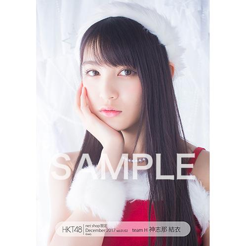 HKT48 2017年12月度 net shop限定個別生写真5枚セットvol.1 神志那結衣