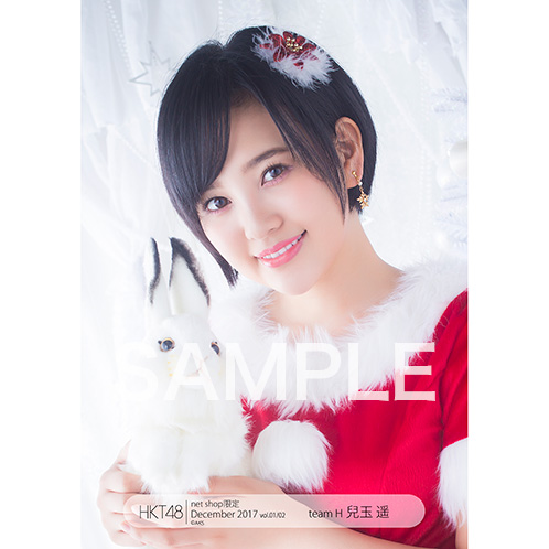 HKT48 2017年12月度 net shop限定個別生写真5枚セットvol.1 兒玉遥