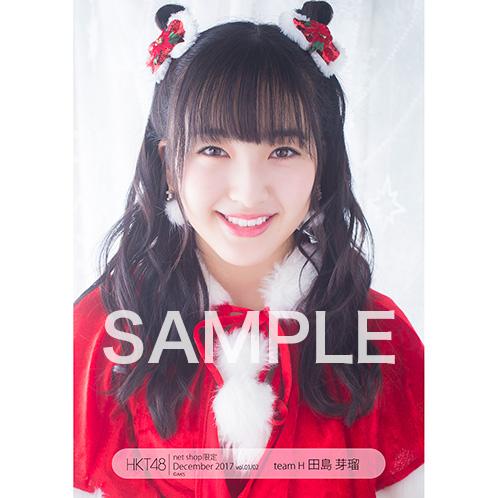 HKT48 2017年12月度 net shop限定個別生写真5枚セットvol.1 田島芽瑠