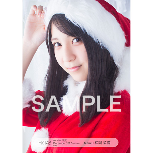HKT48 2017年12月度 net shop限定個別生写真5枚セットvol.1 松岡菜摘