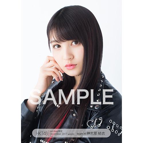 HKT48 2017年12月度 net shop限定個別生写真5枚セットvol.2 神志那結衣