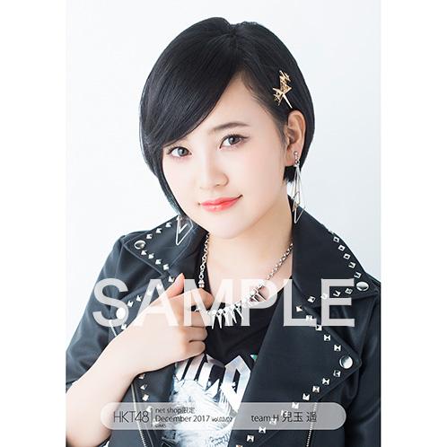 HKT48 2017年12月度 net shop限定個別生写真5枚セットvol.2 兒玉遥