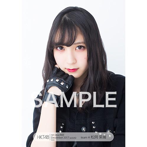 HKT48 2017年12月度 net shop限定個別生写真5枚セットvol.2 松岡菜摘